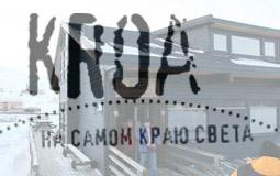 Kroa Steakers Svalbard er en av samarbeidspartene til DSB, og her arrangeres det konserter torsdag og fredag underfestivalen.